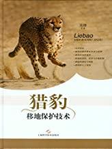 猎豹移地保护技术