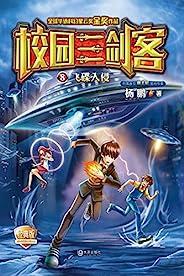 校園三劍客8:飛碟入侵(經典版)