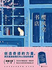樱风堂书店【本屋大赏提名!全日本书店店员一致好评,数百家书店联名推荐!继《岛上书店》之后,又一个描绘书店与人生的动人故事。日本畅销作家村山早纪备受好评治愈之作!】