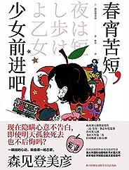"""春宵苦短,少女前进吧!【高分神作动画原著小说。李纯推荐。专治""""不能恋爱""""这种病。】"""