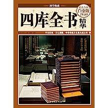 四库全书精华 (国学典藏)