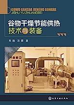 谷物干燥节能供热技术与装备