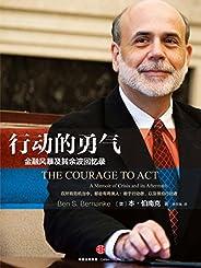 行动的勇气:金融危机及其余波回忆录(伯南克直面风险与拯救危局的金融哲学)