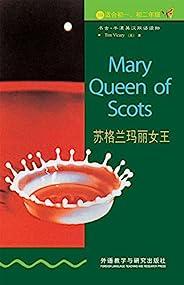 苏格兰玛丽女王(第1级) (书虫·牛津英汉双语读物)