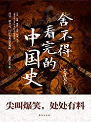 舍不得看完的中国史(秦并天下,没有一个重大选择是轻松的)
