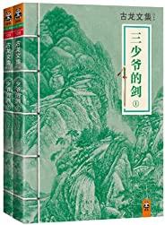 古龙文集·三少爷的剑(套装共2册)(读客知识小说文库)
