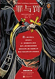 读客经典文库:罪与罚(罗翔推荐!只有《罪与罚》写透了,人人都知道却不敢说的人性阴暗面!全新精装珍藏版!)