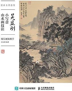 国画名师指导  吴显刚小写意山水画技法 微信视频教学