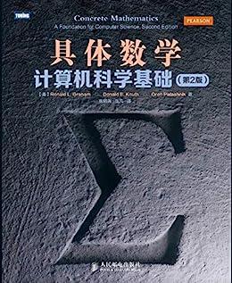 """""""具体数学:计算机科学基础(第2版)【豆瓣评分9.6 当今顶级数学家与图灵奖得主、计算机科学泰斗Donald E. Knuth的重要著作 TAOCP的前奏曲 囊括斯坦福大学相关课程 不仅讲述数学问题和技巧 更侧重教导解决问题的方法】(图灵图书)"""",作者:[Ronald Lgraham, Donald E·Knuth, Oren Patashnik, 张明尧, 张凡]"""