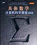 具体数学:计算机科学基础(第2版)【豆瓣评分9.6 当今顶级数学家与图灵奖得主、计算机科学泰斗Donald E. Knu…