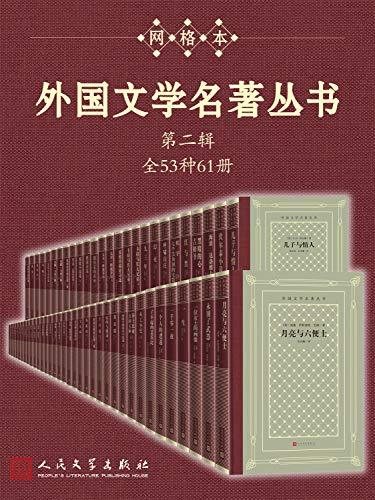 外国文学名著丛书(第二辑)
