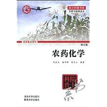 农药化学(修订本) (院士科普书系·农家书屋精选本)