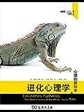 进化心理学(第4版)(进化心理学领域的奠基之作 兼具权威性和可读性 从进化的视角看待人类的心理和行为)
