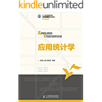 应用统计学 (21世纪高等学校经济管理类规划教材·高校系列)
