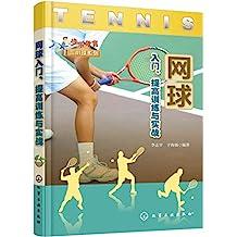 网球入门、提高训练与实战 (快乐体育三小球系列)