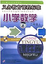 义务教育课程标准:小学数学课件库2年级上(1CD-ROM)