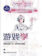 游戲學(國內游戲學研究開山之作,吳曉波頻道、《游戲日報》、《文化縱橫》推薦)