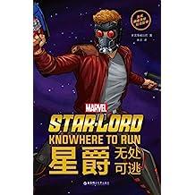 漫威超级英雄双语故事. Star-Lord 星爵:无处可逃(赠英文音频与单词随身查APP) (English Edition)