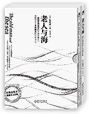老人与海(最新修订版)(附英文原版)(套装共2册)