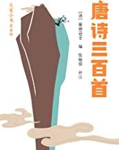 《唐诗三百首》(中国古诗词,鉴赏,中国古代文化常识,初高中青少年,青春文学,经典)
