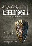 冰与火之歌外传:七王国的骑士【豆瓣评分8.7分!欧美幻想文学大师乔治·R.R.马丁《雇佣骑士》《誓言骑士》《神秘骑士》联…
