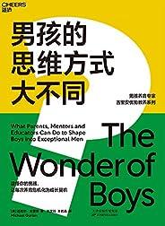 男孩的思维方式大不同:国际知名男孩教育专家,汇集40年研究成果;7大思维特质,揭示男孩内心本质差异;4大成长需求,搞定男孩养育3大关键问题