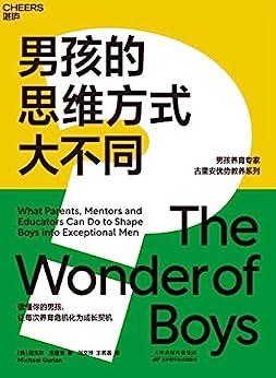 """""""男孩的思维方式大不同:国际知名男孩教育专家,汇集40年研究成果;7大思维特质,揭示男孩内心本质差异;4大成长需求,搞定男孩养育3大关键问题"""",作者:[(美)迈克尔•古里安(Michael Gurian)]"""