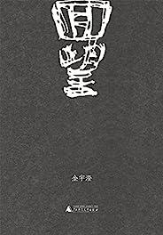 回望(茅盾文学奖获得者金宇澄继《繁花》之后的非虚构力作)