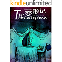 变形记(外研社双语读库) (English Edition)
