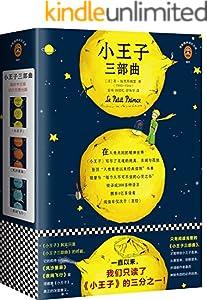讀客經典文庫:小王子三部曲(一直以來,我們只讀了《小王子》的三分之一!)