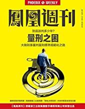 量刑之困 香港凤凰周刊2016年第18期 (香港凤凰周刊·2016 18)
