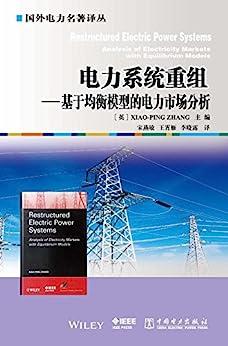"""""""电力系统重组:基于均衡模型的电力市场分析"""",作者:[(英)张小平 主编]"""