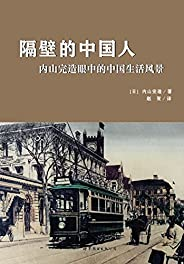 隔壁的中國人:內山完造眼中的中國生活風景