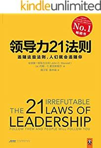 領導力21法則:追隨這些法則,人們就會追隨你(讀客熊貓君出品,全球領導力大師麥克斯維爾集大成之作。 )
