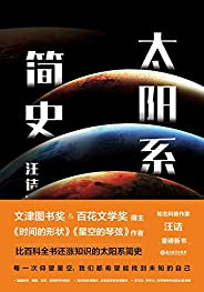 太陽系簡史【比百科全書還漲知識!文津圖書獎得主、《時間的形狀》作者、著名科普作家汪詰重磅新書!】