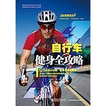 自行车健身全攻略 (全民健身系列)