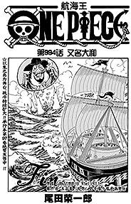 航海王/One Piece/海賊王(第994話:又名大和)