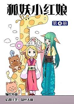 """""""狐妖小红娘 4"""",作者:[小新]"""
