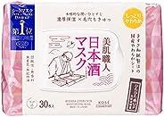 Clear Turn KOSE 美肌工匠 日本酒 面膜 大容量 面膜 30片装
