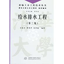 给水排水工程(第三版)(新编土木工程技术丛书)