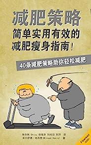 减肥策略(简单实用有效的减肥瘦身指南!)