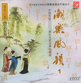 佰乐唱片-华夏正声潮乐名家篇-潮乐风韵1-1CD