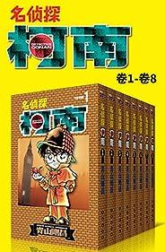 名侦探柯南(第1部:卷1~卷8) (超人气连载26年!难以逾越的推理日漫经典!日本国民级悬疑推理漫画!执着如一地追寻,因为真相只有一个!官方授权Kindle正式上架! 1)