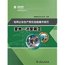 电网企业生产岗位技能操作规范.变电一次安装工