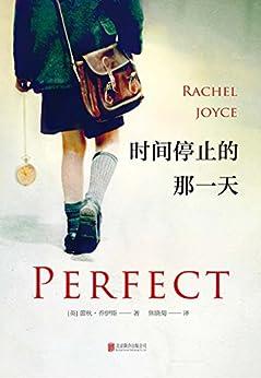 """""""时间停止的那一天(《一个人的朝圣》作者口碑新作,横扫《卫报》《泰晤士报》《纽约时报》等各大榜单!)"""",作者:[蕾秋·乔伊斯(Rachel Joyce), 焦晓菊]"""