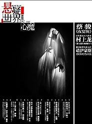 No.006 悬疑世界·心魔(德国悬疑天后内尔·诺伊豪斯专访,日本著名作家村上龙《老天选中的孩子》,蔡骏历史悬疑小说《夜宴图》……人的堕落,无非是被心魔蛊惑……)