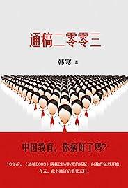 通稿二零零三 (韩寒文集 14)