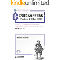 """实用计算机技术实训教程(Windows7+Office2013)(工业和信息化普通高等教育""""十二五""""规划教材) (21世…"""
