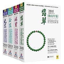 2018中国艺术品拍卖年鉴 瓷器+翡翠+珠宝+玉器(套装4册)