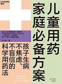 """""""儿童用药家庭必备方案"""",作者:[刘子琦]"""